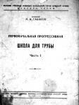 Tabakov - Trumpet School