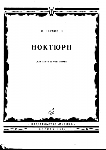 Beethoven - Notturno